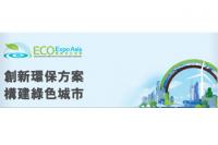 2017 ECO EXPO(S)